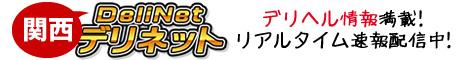 関西デリヘル
